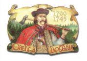 Олекса Довбуш: карпатський розбишака чи борець за справедливість?