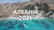 Подорож в Албанію з України на автомобілі 2021: ціни, враження, фото, детальний маршрут