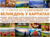 Святковий тур «Великдень у Карпатах»