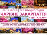 Тур «Чарівне Закарпаття + цвіт сакури»