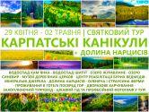 Тур «Карпатські канікули + долина нарцисів»