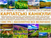 Фірмовий тур «Карпатські канікули»