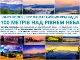 Тур краєвидів «100 метрів над рівнем моря»
