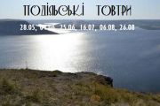Тур: Подільські Товтри
