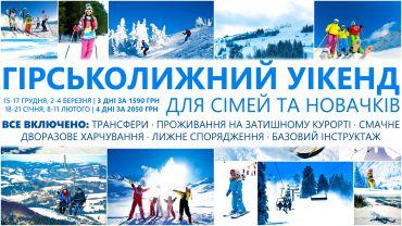 Гірськолижний уікенд для сімей та новачків