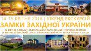 Уікенд екскурсій «Замки Західної України»