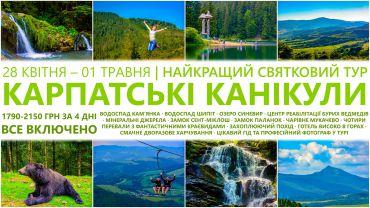 Святковий тур «Карпатські канікули»