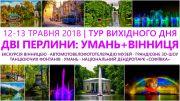 Фірмовий тур «Умань+Вінниця»