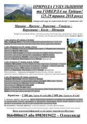 Екскурсійний тур до Гуцульщини та підкорення гори Говерли на Трійцю!