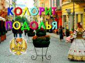 Колорит Подолья по городам Черновцы Хотин Каменец-Подольский