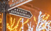 Новый Год в Одессе (из Харькова)