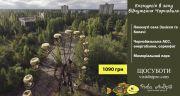 Чернобыль. Припять. 18+