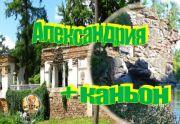 Тур Парк Александрия и Букский Каньон реки Горный Тикич