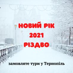 Новорічна таємниця та гастрономічна смаківниця Файного міста - 2021