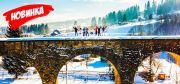 МЕГА-тур в Карпаты на Новый Год! 2021