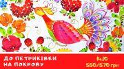 Свадьба в Петриковке: экскурсия, обряды, угощения