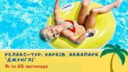 Релакс-тур: едем в харьковский Аквапарк Джунгли из Днепра