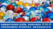 Новогодний Киев: фабрика елочных игрушек, Океанариум, ВДНХ