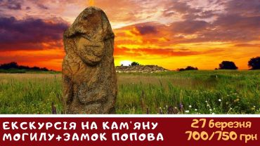 Каменная Могила+Замок Попова - выезд из Днепра