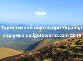 Найкращий туристичний портал про Україну: підсумки ua.igotoworld.com 2015