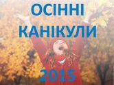 Осенние каникулы 2015: топ-идеи для отдыха в Украине