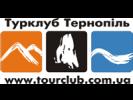 Турклуб Тернопіль