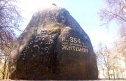 Через тернии к звездам: отправляемся в Житомир