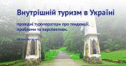 Внутрішній туризм в Україні: провідні туроператори про тенденції, проблеми та перспективи