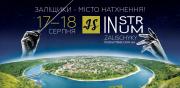10 причин відвідати InStrum Fest у Заліщиках