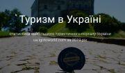 Туризм в Україні: статистика ua.igotoworld.com за 2019 рік