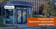 Розпочато спецпроект про Туристично-інформаційні центри України