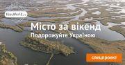 Місто за вікенд. Спецпроект IGotoWorld