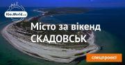 Місто за вікенд. Скадовськ. Спецпроект