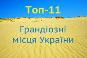 Посміхнись. Топ-11: Грандіозні місця України :)