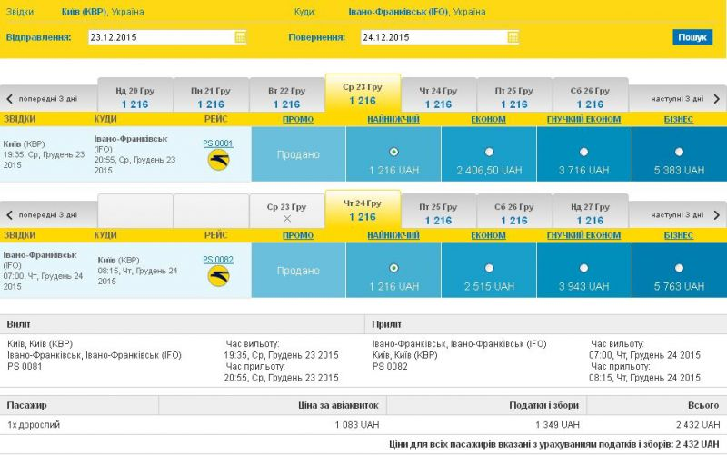 Ukraine international airlines will launch a new flight in late october publicscrutiny Gallery