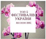 Фестивалі 2015 в Україні: топ-5 весняних фестивалів