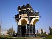 День города Ровно 2016