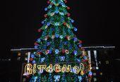Новий рік і Різдво 2017, Дніпро