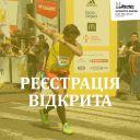 INTERPIPE Dnipro Half Marathon 2017, Днипро