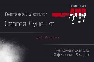 Виставка Art Fusion, Київ