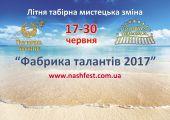 Всеукраїнський фестиваль-конкурс «Зоряна Брама» 2017, Залізний Порт