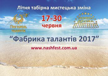 Всеукраинский фестиваль-конкурс «Зоряна Брама» 2017, Железный Порт