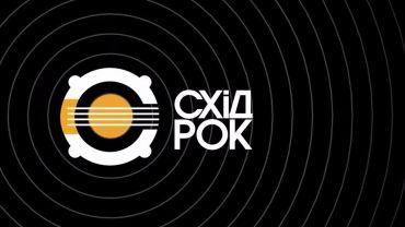 Музыкальный фестиваль «СХІД-РОК 2017», Тростянец