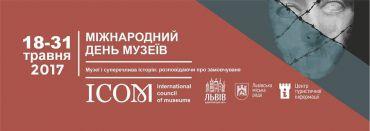 Международный день музеев 2017, Львов