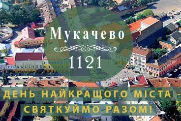 День Мукачево 2017
