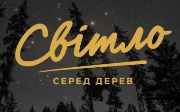 Фестиваль «Свет среди деревьев» 2017, Житомир