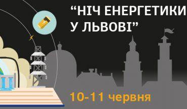 Ночь энергетики 2017, Львов