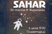 Cпектакль «SAHAR», Харьков