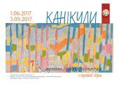 Виставка «Канікули», Київ