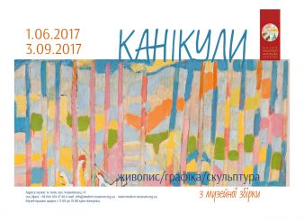 Выставка «Каникулы», Киев